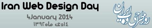 روز طراحی وب ایران